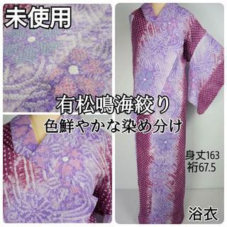 未使用 有松絞り【浴衣】花柄 綿 総絞り 紫 014(浴衣)