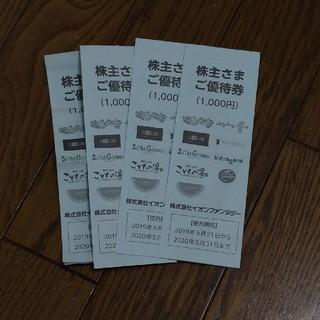 イオンファンタジー 株主優待 2020.8.31  3300円