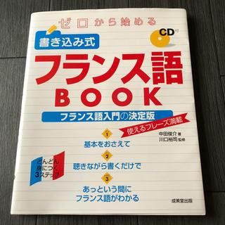 ゼロから始める書き込み式フランス語book(語学/参考書)