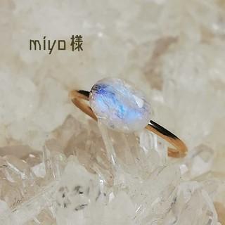 miyo様(リング)