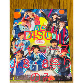 関西ジャニーズJr.盤/素顔4 本編 ジャニーズJr.8・8祭り DISC1