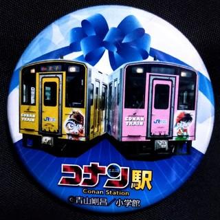 小学館 - 鳥取 限定【名探偵コナン】コナン駅 缶バッジ『コナン列車』