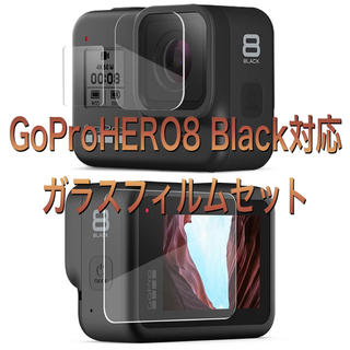 送料無料 GoPro HERO8 Black対応 強化ガラスフィルム