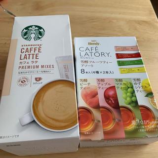 Starbucks Coffee - スターバックス カフェラテ&ブレンディ フルーツティー アソート