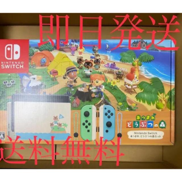 Nintendo Switch(ニンテンドースイッチ)のニンテンドースイッチ  Switch あつまれどうぶつの森セット 本体同梱版 エンタメ/ホビーのゲームソフト/ゲーム機本体(家庭用ゲーム機本体)の商品写真