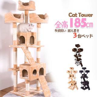 おしゃれ キャットタワー♪ ネコの隠れ家・運動に最適☆ 全5色