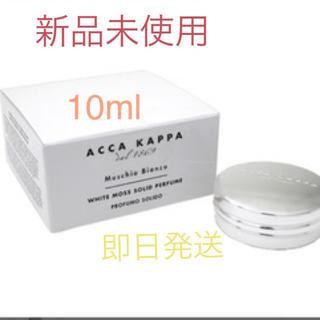 アッカ(acca)のアッカカッパ ACCA KAPPA ホワイトモス ソリッドパフューム 10ml(ユニセックス)