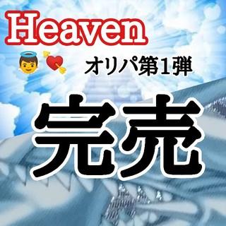 遊戯王 - 【遊戯王】Heavenオリパ 第1弾 購入制限無し+ラクマ限定販売