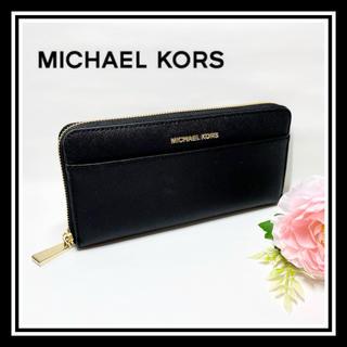Michael Kors - ◆美品◆マイケルコース◆ラウンドファスナー長財布 レザー ブラック