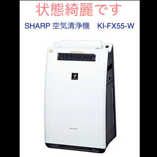SHARP - SHARP 空気清浄機  KI-FX55-W
