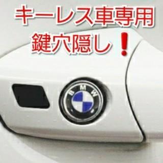 BMW エンブレム キーホールカバー 鍵穴隠し ミニアルミステッカー