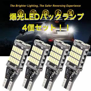 LEDバックランプ、LEDバックライトT10 T16 LEDバルブ 4個セット
