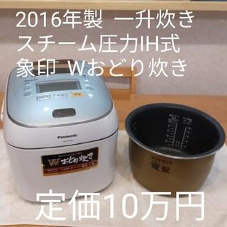 Panasonic - パナソニック 最高級品  スチーム圧力IH式  Wおどり炊き 一升炊き  炊飯