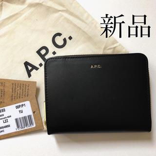 アーペーセー(A.P.C)の新品. APC A.P.C. アーペーセー ブラック 二つ折り 財布 ウォレット(財布)