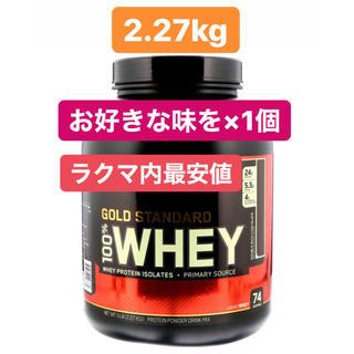 【限定】プロテイン 味選択可 ゴールドスタンダード(プロテイン)