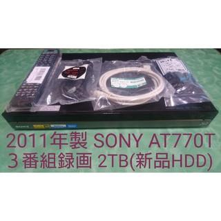 ソニー(SONY)のSONY BDZ-AT770T 2TB ブルーレイレコーダー ソニー(ブルーレイレコーダー)