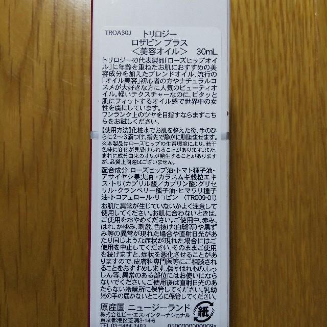 trilogy(トリロジー)の新品 トリロジー ロザピンプラス コスメ/美容のスキンケア/基礎化粧品(フェイスオイル/バーム)の商品写真