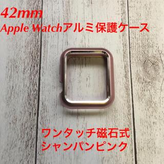 ピンク◇ 磁石式 Apple Watchカバー 42mm アップルウォッチカバー(腕時計(デジタル))