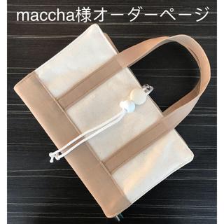 maccha様オーダーページ(トート風レビューブックカバー )(ブックカバー)