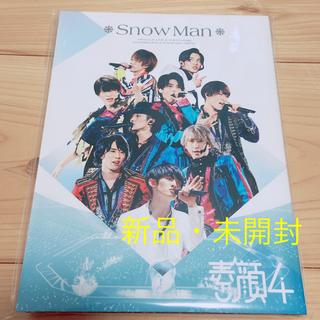 Johnny's - 【新品・未開封】素顔4 Snow Man