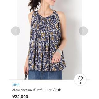 IENA - IENA chere deveaux ギャザー トップス◆