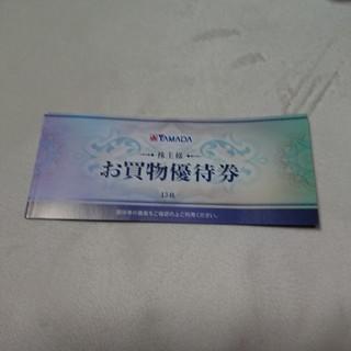 YAMADA株主優待券13枚(ショッピング)