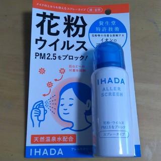 シセイドウ(SHISEIDO (資生堂))の資生堂 花粉ウィルス アレルスクリーン50g(日用品/生活雑貨)