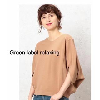 green label relaxing - Green label relaxing ヘンケイトップス