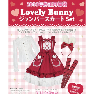 Angelic Pretty - Lovely bunnyセット