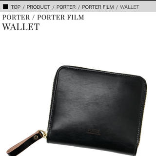 PORTER - ポーター 二つ折り財布 ラウンドファスナー