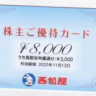 ニシマツヤ(西松屋)の西松屋 株主優待券 8000円 有効期限11/12 ミニレター発送(ショッピング)