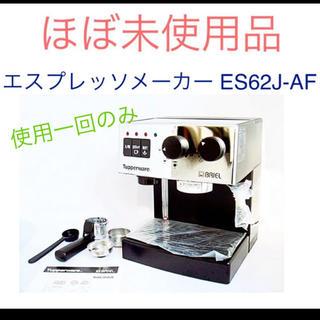 エスプレッソマシーン ES62J-AF(エスプレッソマシン)
