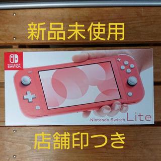 ニンテンドースイッチ(Nintendo Switch)の【新品】Nintendo Switch LITE コーラル 任天堂スイッチライト(携帯用ゲーム機本体)