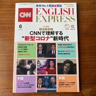 """アサヒシンブンシュッパン(朝日新聞出版)の『CNNで理解する""""新型コロナ""""新時代』(専門誌)"""