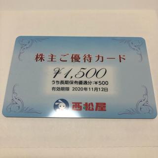 ニシマツヤ(西松屋)の西松屋株主優待1500円分(ショッピング)