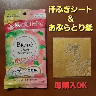 カオウ(花王)の汗ふきシート&あぶらとり紙セット(制汗/デオドラント剤)
