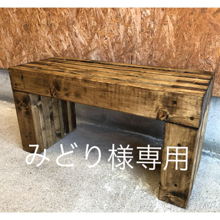 【人気商品】2人掛け ベンチ チェア  ヴィンテージ風 ハンドメイド ③
