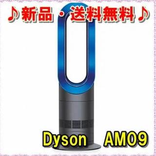 Dyson - 【新品未開封】ダイソンhot&cool AM09IB