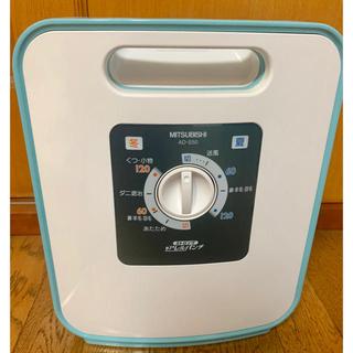 三菱 - 三菱 ふとん乾燥機 AD-S50 衣類乾燥 くつ乾燥