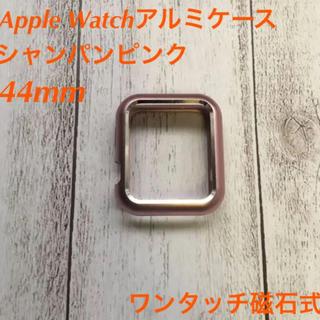 ピンク 磁石式 Apple Watchカバー 44mm アップルウォッチカバー(腕時計(デジタル))