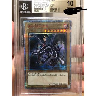 遊戯王 - 真紅眼の黒竜 20th  BGS10 極美品