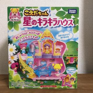 Takara Tomy - こえだちゃん 星のキラキラハウス