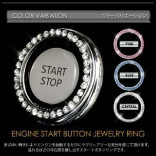 人気♡ストーン エンジン スターター リング エンジンボタン スタートボタン(車内アクセサリ)