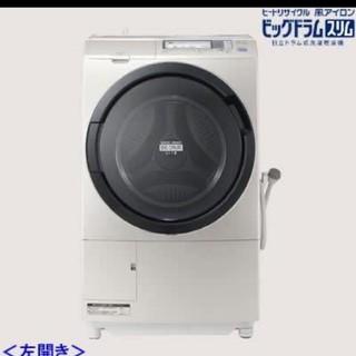 日立 - ドラム式洗濯機 ビッグドラムスリム 日立 9キロ 乾燥付き 風アイロン