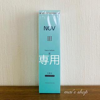 NOV - NOV Ⅲ ノブ 化粧水R しっとりタイプ フェイスローション 新品未使用