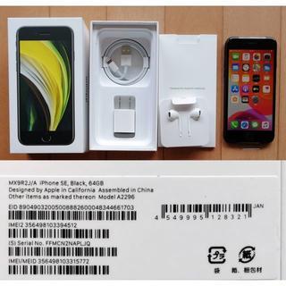 iPhone - 【新品未使用】iPhone SE 64GB Black SIMフリー 制限:〇