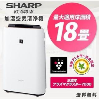 シャープ 加湿空気清浄機 プラズマクラスター PM2.5 空気清浄機 加湿器
