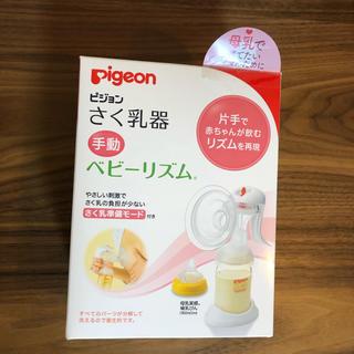 ピジョン(Pigeon)のピジョン手動搾乳機&乳頭保護器セット(その他)