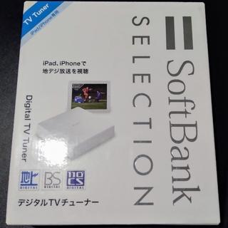 Softbank - デジタルTVチューナー ソフトバンクセレクション