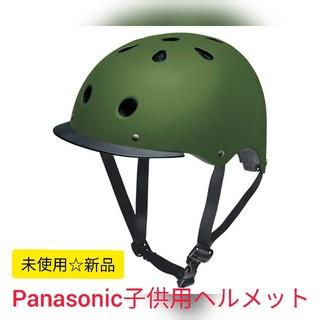 パナソニック(Panasonic)の子供用ヘルメット★新品★パナソニック(ヘルメット/シールド)